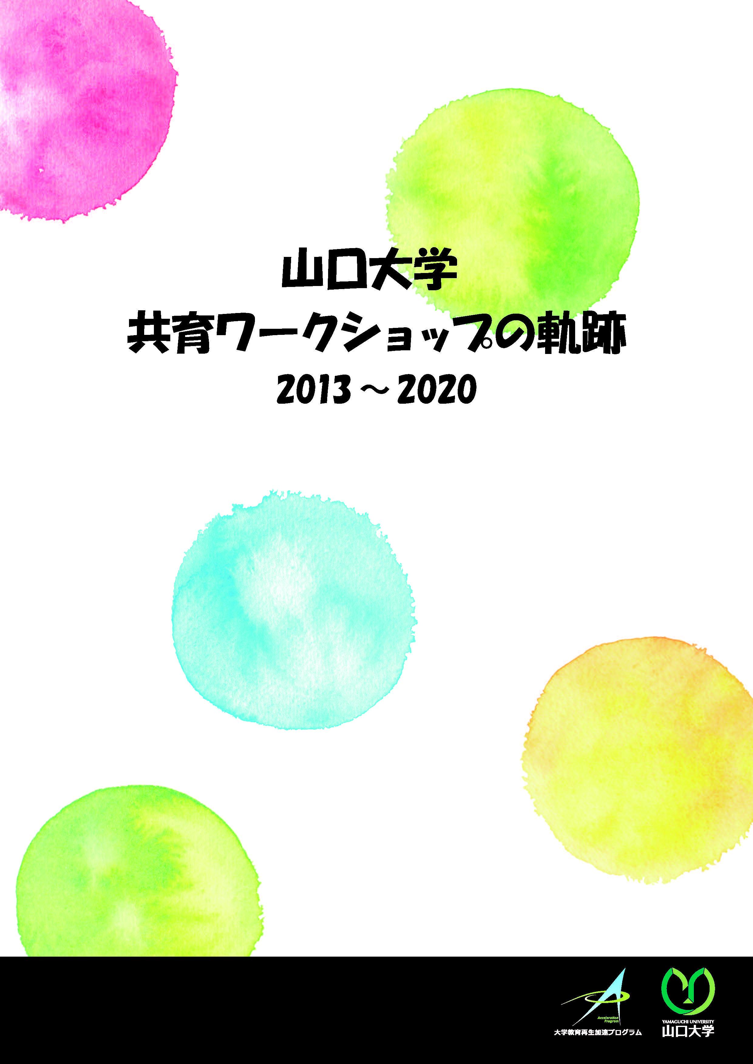 【最終版】共育ワークショップの軌跡2013-2020.jpg
