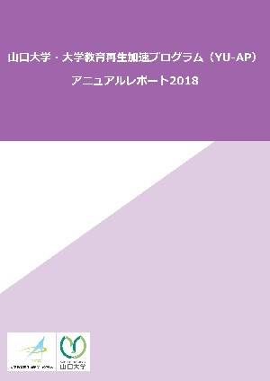 アニュアルレポート2018表紙.jpg