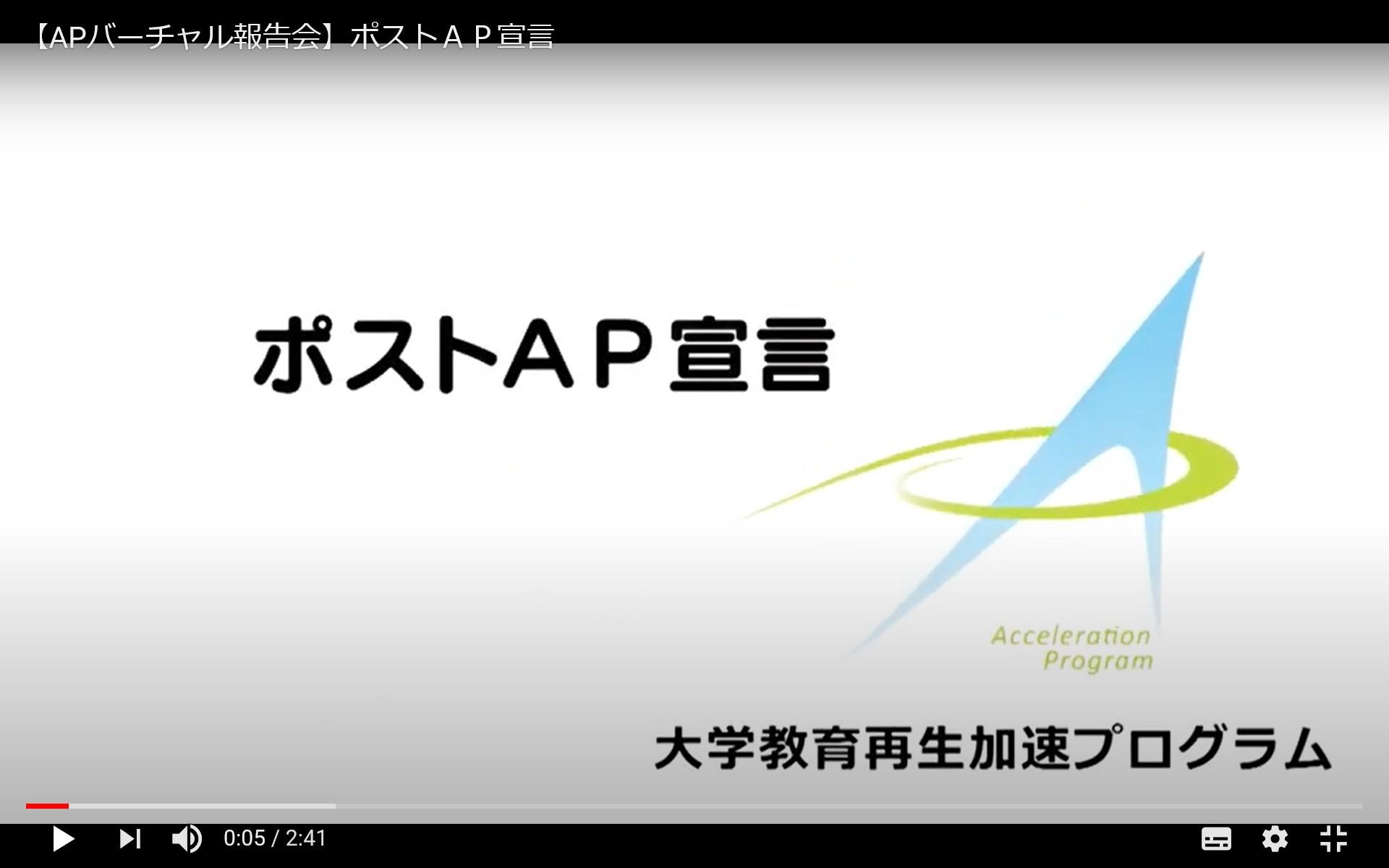 ポストAP宣言1.jpg