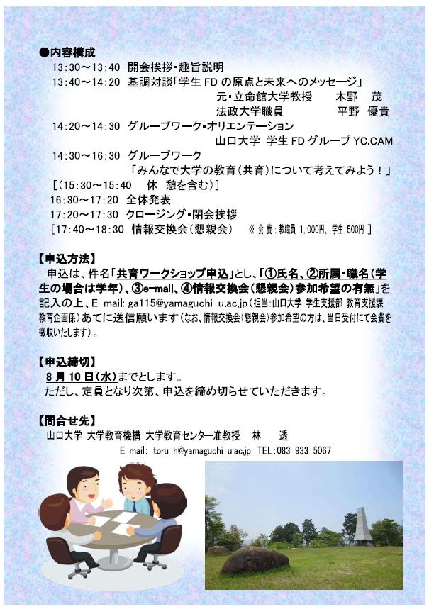 共育ワークショップ②.PNG