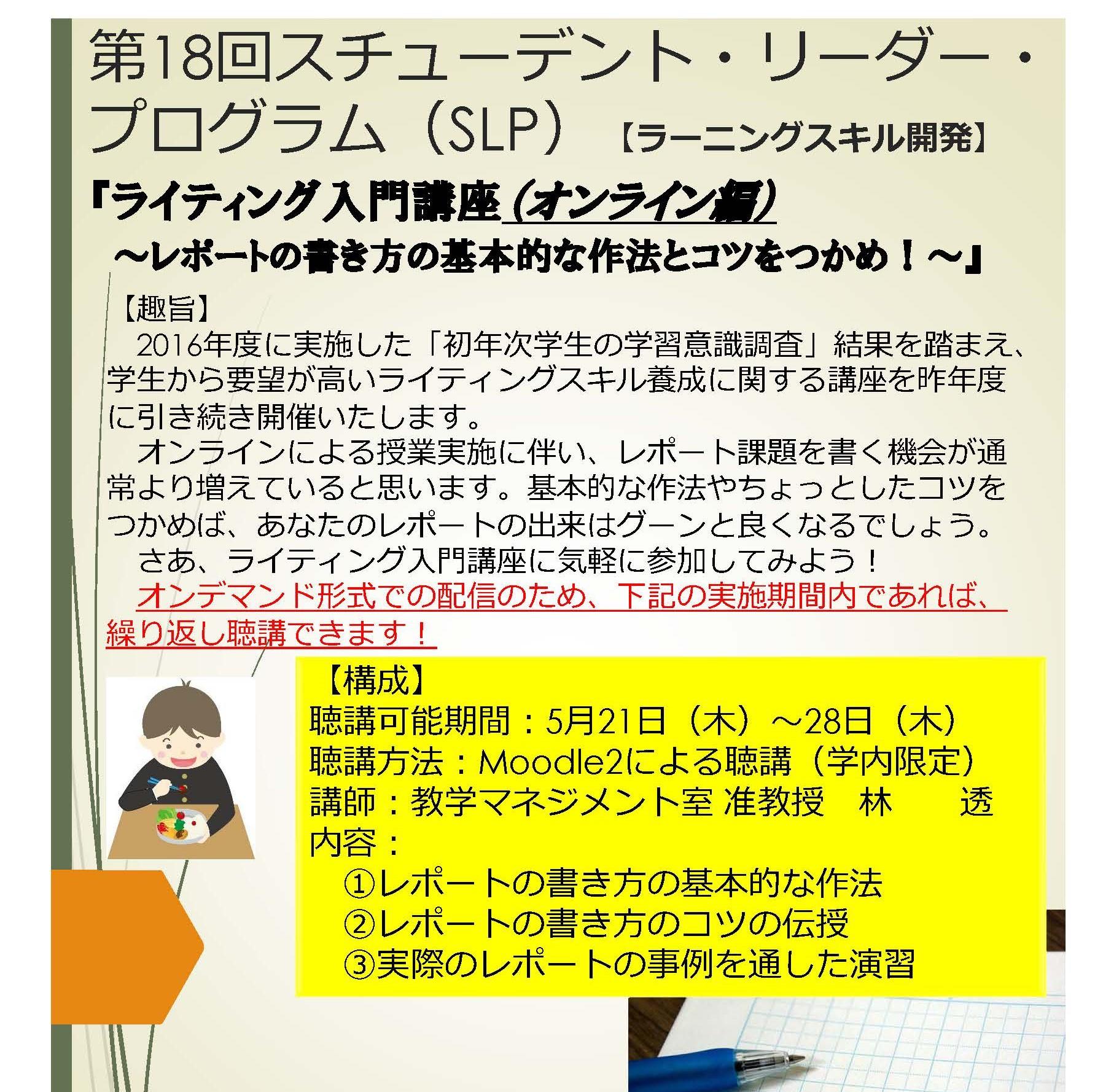 第18回SLP(ラーニングスキル開発)チラシ20200510(アレンジ).jpg