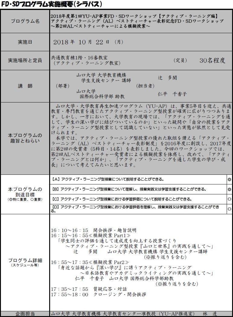 10月22日FD・SDチラシ(シラバス).jpg