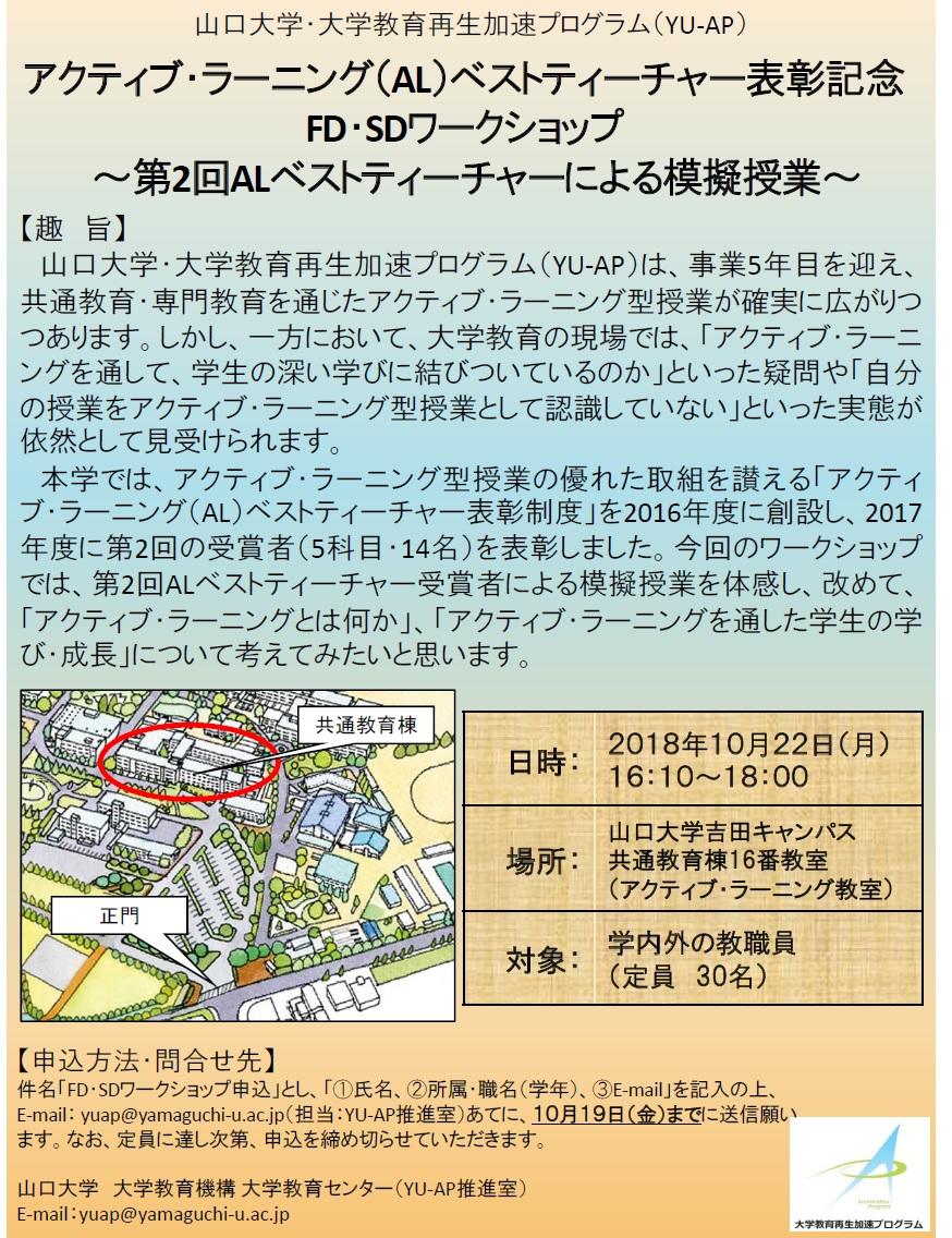 10月22日FD・SDチラシ1.jpg