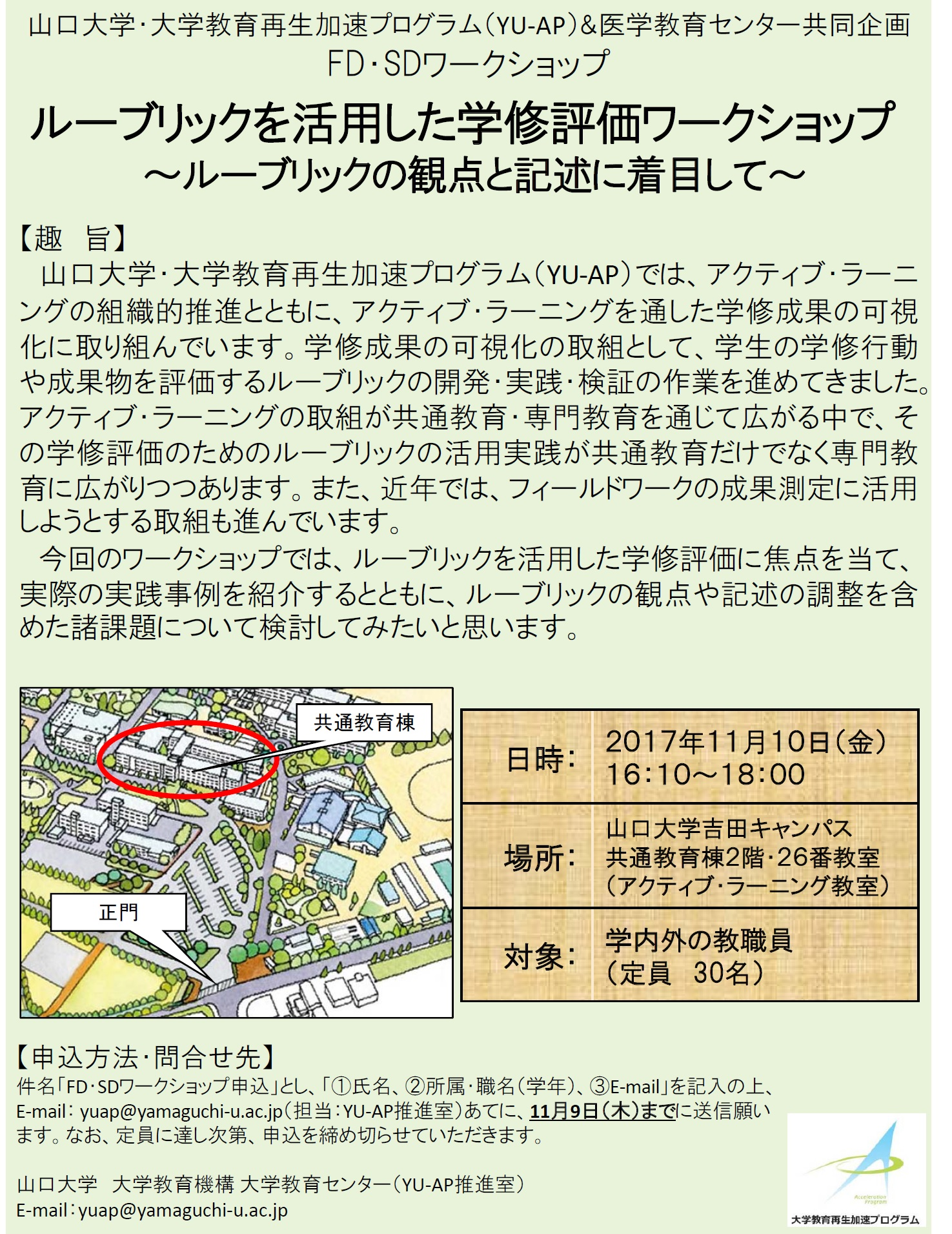 11月10日FD・SDチラシ1.jpg