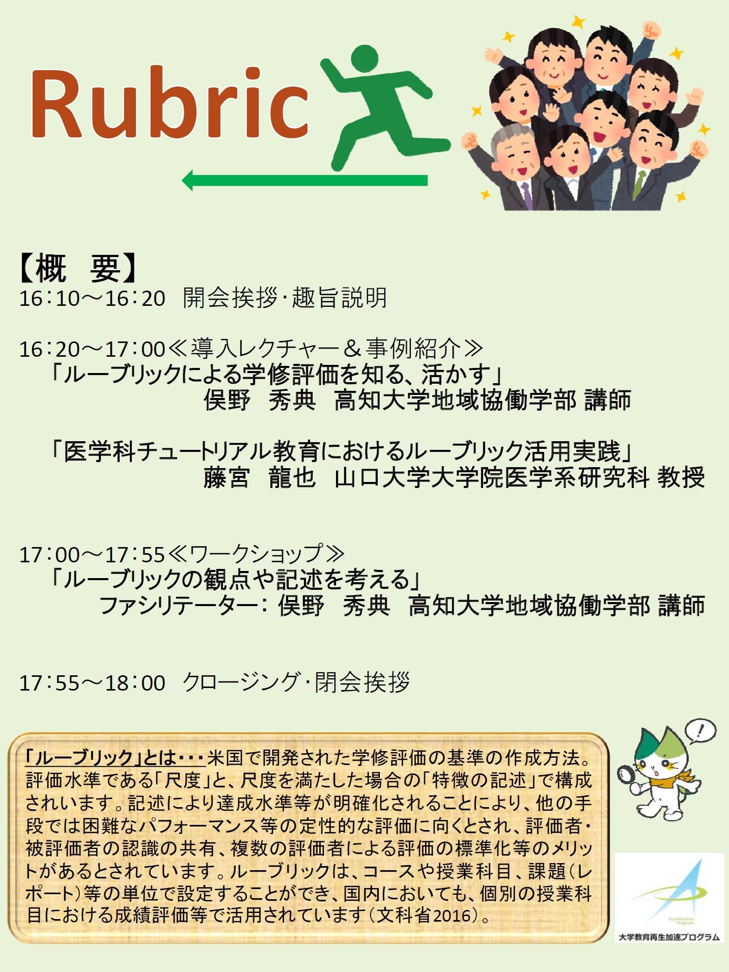 11月10日FD・SDチラシ2.jpg