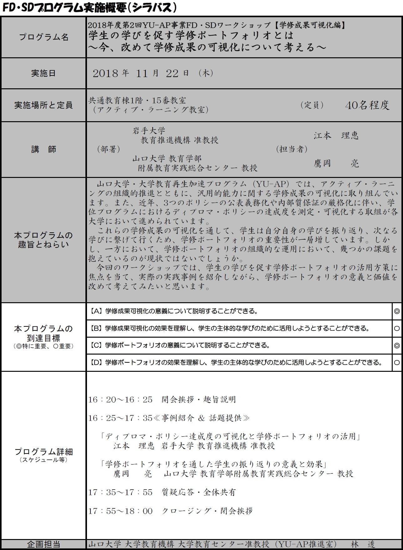 11月22日FD・SDチラシ(シラバス).jpg