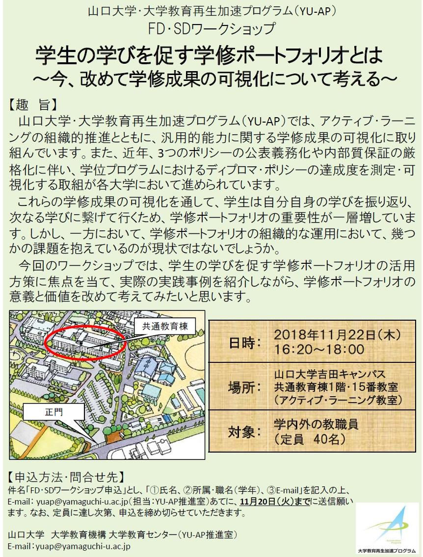 11月22日FD・SDチラシ1.jpg