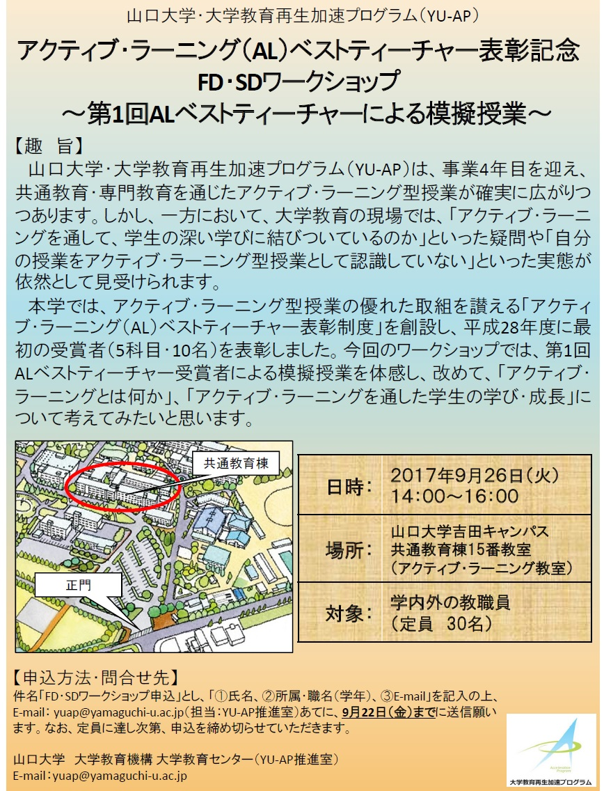 9月26日FD・SDチラシ1.jpg