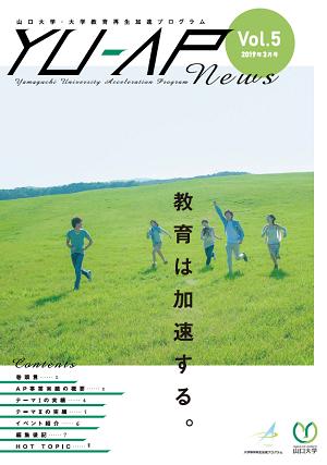 YU-AP News Vol.5表紙.png